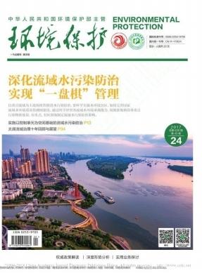环境保护南大核心期刊