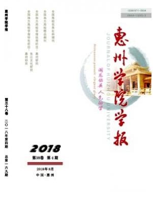 惠州学院学报学术理论期刊
