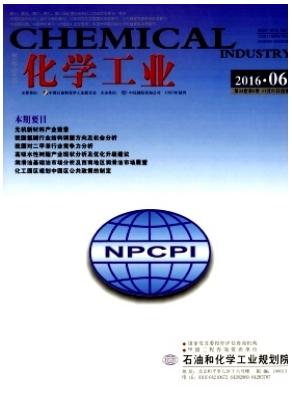 化学工业国家级期刊