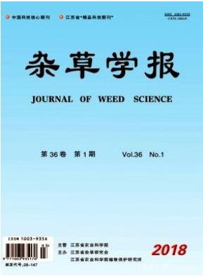 杂草科学江苏省科技期刊