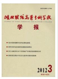 《湖南人文科技学院学报》教育教学论坛杂志