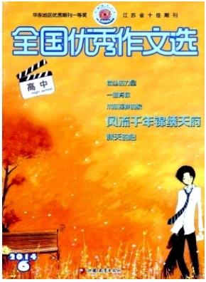 全国优秀作文选(高中)江苏教育期刊