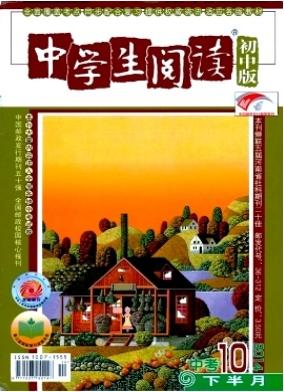 中学生阅读(初中版)河南教育期刊