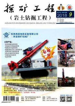 探矿工程矿类指定期刊