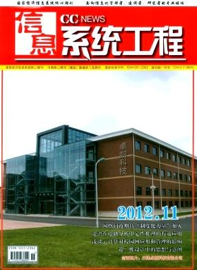 《信息系统工程》科技期刊征稿