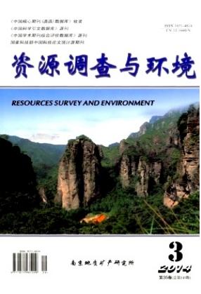 资源调查与环境杂志发表
