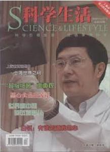 《科学生活》核心期刊论文发表