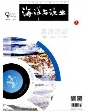 海洋与渔业广东省水产期刊