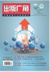 出版广角CSSCI 期刊发表
