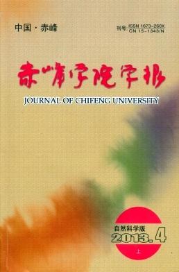 《赤峰学院学报》省级期刊论文发表