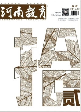 河南教育(高教)河南省教育期刊
