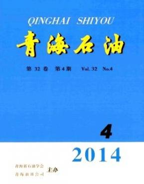 青海石油油气科技期刊