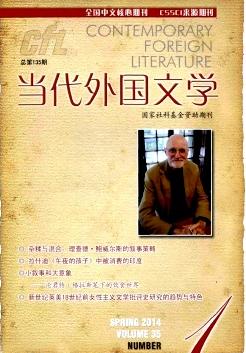 《当代外国文学》核心文学期刊投稿