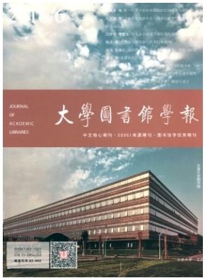 大学图书馆学报学术期刊发表