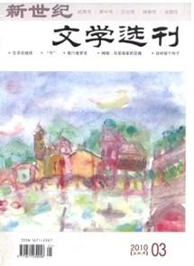 《新世纪文学选刊》核心期刊文学论文发表