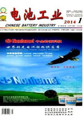 电池工业杂志征收论文时间要求