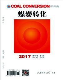 煤炭转化杂志北大核心期刊征收范围
