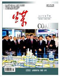 煤杂志山西潞安矿业(集团)公司主办刊物