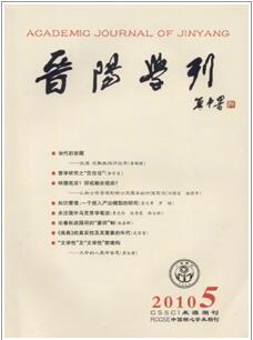 晋阳学刊2015年北大核心期刊总览