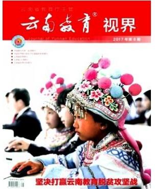 云南教育(视界时政版)教育期刊投稿