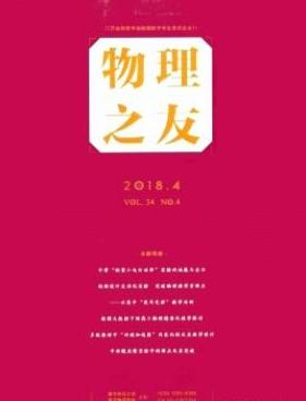物理之友江苏省教育期刊