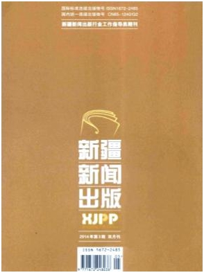 新疆新闻出版