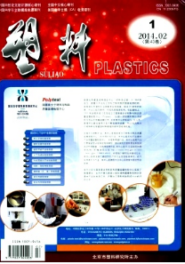 《塑料》工业论文写作格式