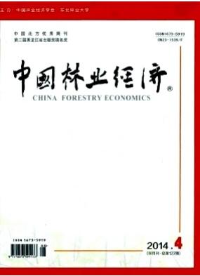 中国林业经济国家级期刊