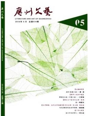 广州文艺文学艺术期刊发表
