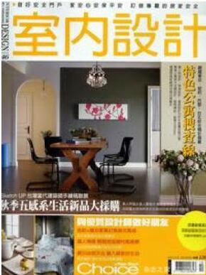 室内设计杂志征收论文目录查询