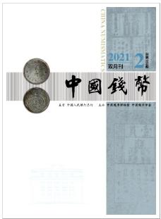 中国钱币国家级期刊