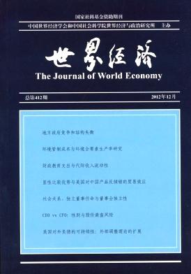 《世界经济》核心期刊征稿论文发表