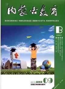 《内蒙古教育》期刊投稿
