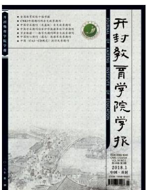 开封教育学院学报河南省教育期刊