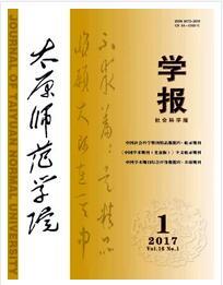 太原师范学院学报・社会科学版杂志论文字体要求