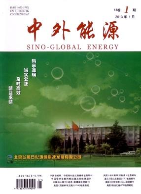 《中外能源》国家级科技期刊征稿论文发表