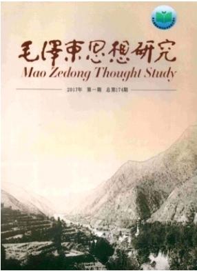 毛泽东思想研究南大核心期刊