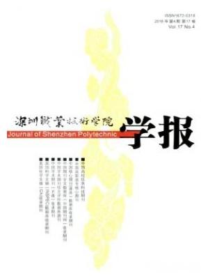 深圳职业技术学院学报广东省期刊发表