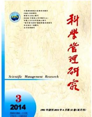 科学管理研究CSSCI南大核心期刊