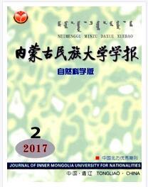 内蒙古民族大学学报(自然科学版)杂志论文目录查询