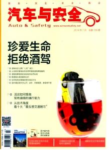 国家级机动车管理论文《汽车与安全》