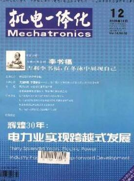机电一体化杂志上海科学技术文献出版社出版刊物