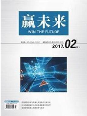 赢未来省级期刊发表