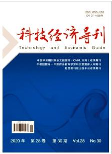 科技经济导刊山东省国家级期刊发表
