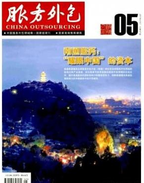 服务外包国家级期刊