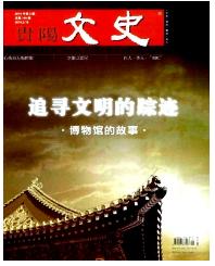 《贵阳文史》贵阳期刊征稿中