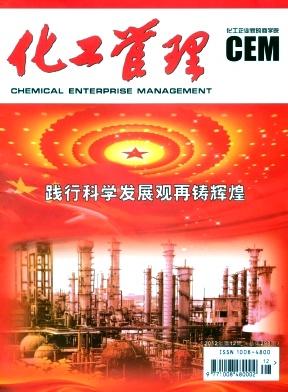《化工管理》国家级期刊投稿