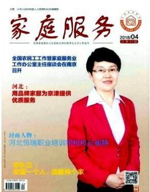家庭服务社会保障期刊