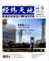经纬天地杂志山西省测绘宣传中心主办刊物