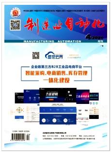 制造业自动化中文核心期刊
